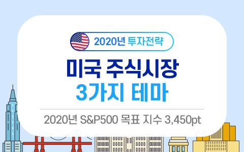 [2020미국전망]S&P500지수3,450pt