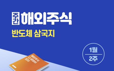 [주간해외주식]1월2주:반도체삼국지